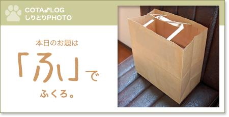 shiritori20090310.jpg