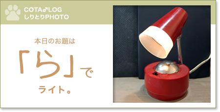 shiritori20090319.jpg