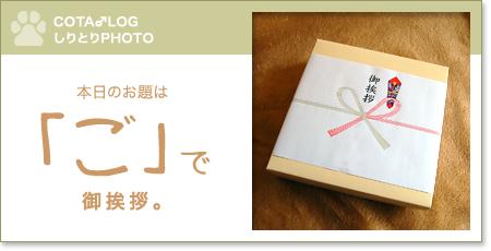 shiritori20090329.jpg