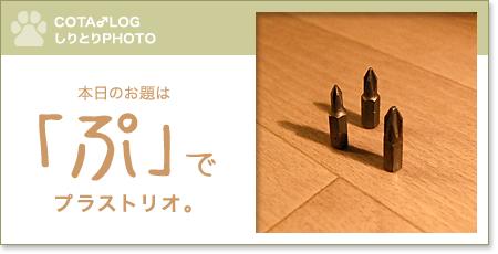 shiritori20090415.jpg