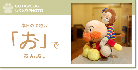 shiritori20090416.jpg