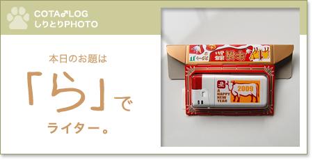 shiritori20090505.jpg