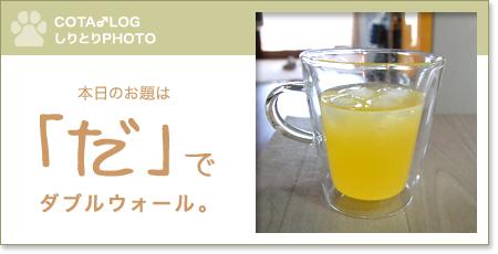 shiritori20090516.jpg