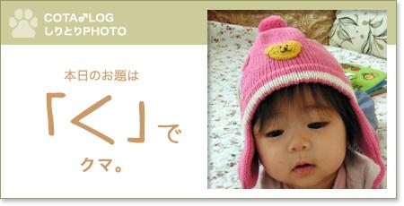 shiritori20090606.jpg