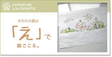 shiritori20090611.jpg
