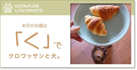 shiritori20090620.jpg