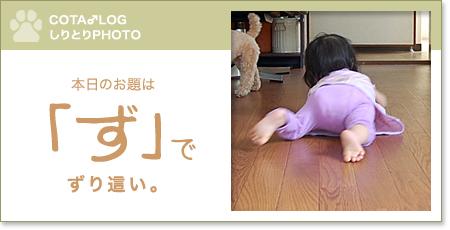 shiritori20090701.jpg
