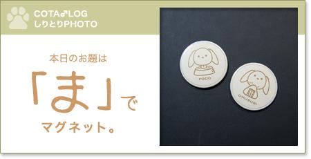 shiritori20090727.jpg