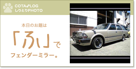 shiritori20090730.jpg