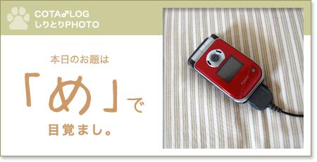 shiritori20090905.jpg