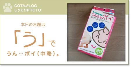 shiritori20090917.jpg