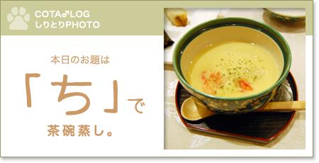 shiritori20091007.jpg