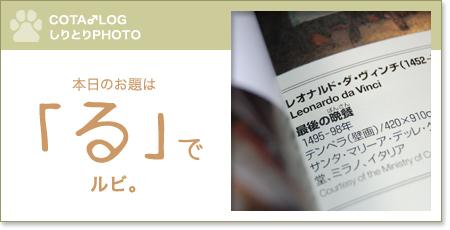 shiritori20091025.jpg