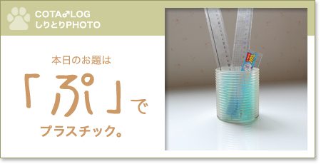 shiritori20091209.jpg