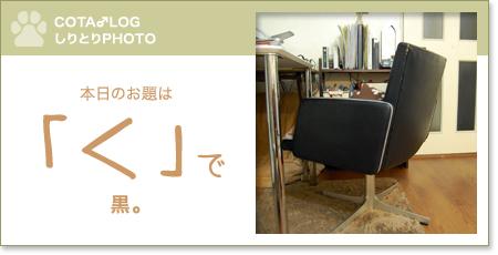 shiritori20091220.jpg