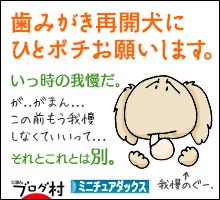 にほんブログ村|犬ブログ|ミニチュアダックスフンドのイラストバナー