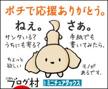にほんブログ村|ミニチュアダックスのバナー
