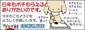 にほんブログ村|犬ブログ|ミニチュアダックスフンドへ