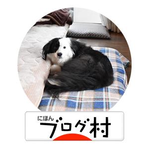 にほんブログ村 犬ブログランキング