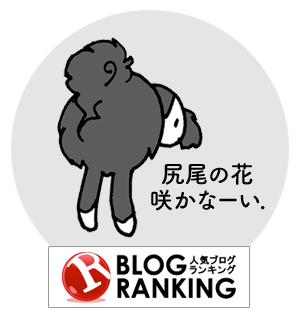 人気犬ブログランキング