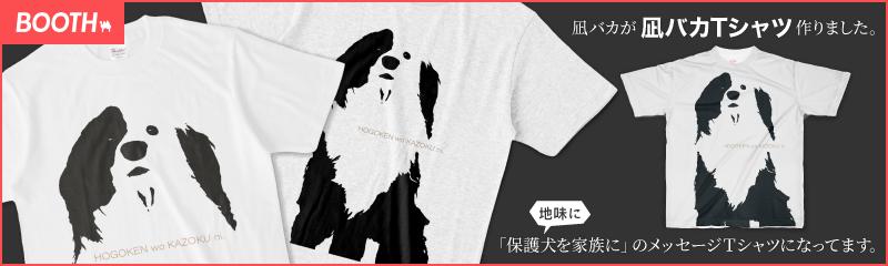 凪バカTシャツ作りました